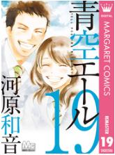 青空エール リマスター版の19巻のネタバレが見たい!無料試し読みをフルで読むには!