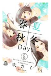 漫画「春夏秋冬Days」5巻を1冊まるごと無料で読みたい!感想や評判もチェック!
