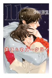 漫画「キス&ネバークライ」11巻を1冊まるごと無料で読みたい!感想や評判もチェック!