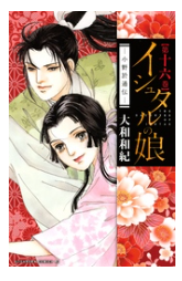 イシュタルの娘~小野於通伝~の16巻を無料ダウンロードで1冊読める!安全なおすすめサイトはこれ!