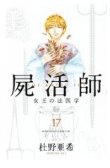 屍活師 女王の法医学の17巻のネタバレが見たい!無料試し読みをフルで読むには!