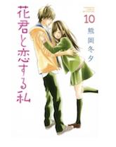 花君と恋する私の10巻を今すぐ無料で読むには!気になる評判や感想も知りたい!