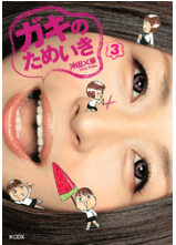 漫画「ガキのためいき」3巻を無料で1冊読む方法はこれ!あらすじ感想も紹介!