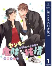 漫画「ヤンキームサシさんと小山田の危険な純情」1巻をRawQQやZIPを使わずに無料で安全に読むには!