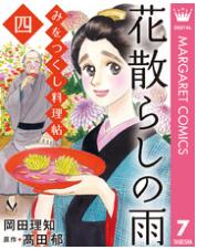 みをつくし料理帖の7巻を試し読みでは物足りない!無料で最後まで読みたいなら!