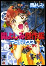漫画「関よしみ傑作集 マッドハウス」1巻をRawQQやZIPを使わずに無料で安全に読むには!