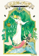 漫画「元女神のブログ 分冊版」3巻を1冊まるごと無料で読みたい!感想や評判もチェック!