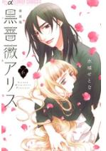 漫画「黒薔薇アリス(新装版)」6巻をRawQQやZIPを使わずに無料で安全に読むには!