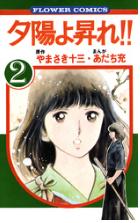漫画「夕陽よ昇れ!!」2巻を無料で1冊読む方法はこれ!あらすじ感想も紹介!