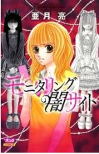 モニタリング闇サイトの1巻のネタバレが見たい!無料試し読みをフルで読むには!