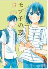 漫画「モブ子の恋」3巻をRawQQやZIPを使わずに無料で安全に読むには!