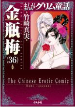 漫画「まんがグリム童話 金瓶梅」36巻をRawQQやZIPを使わずに無料で安全に読むには!