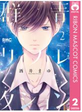 漫画「群青リフレクション」2巻を1冊まるごと無料で読みたい!感想や評判もチェック!