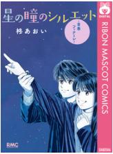 星の瞳のシルエット―青春フィナーレ―の1巻を試し読みでは物足りない!無料で最後まで読みたいなら!