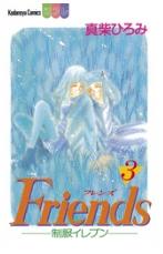 漫画「Friends制服イレブン」3巻をRawQQやZIPを使わずに無料で安全に読むには!