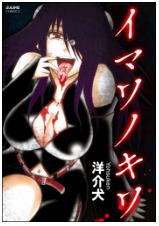 漫画「イマワノキワ」1巻を無料で1冊読む方法はこれ!あらすじ感想も紹介!