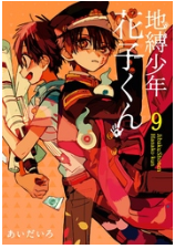 地縛少年 花子くんの9巻を試し読みでは物足りない!無料で最後まで読みたいなら!