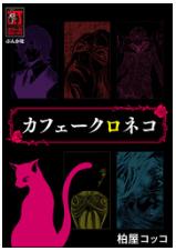 漫画「カフェークロネコ」1巻を無料で1冊読む方法はこれ!あらすじ感想も紹介!