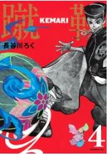 KEMARIの4巻のネタバレが見たい!無料試し読みをフルで読むには!