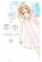 恋空 切ナイ恋物語の10巻を試し読みでは物足りない!無料で最後まで読みたいなら!