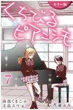 [カラー版]くちびるピアニシモ~放課後の天使たちの7巻のネタバレが見たい!無料試し読みをフルで読むには!