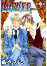 漫画「CLOVER」6巻をRawQQやZIPを使わずに無料で安全に読むには!