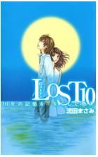 漫画「LOST10 10年の記憶を失くした恋人」1巻を1冊まるごと無料で読みたい!感想や評判もチェック!