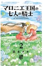 漫画「マロニエ王国の七人の騎士」2巻を1冊まるごと無料で読みたい!感想や評判もチェック!