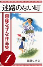 迷路のない町 ― 齋藤なずな作品集の1巻を今すぐ無料で読むには!気になる評判や感想も知りたい!
