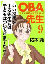 OBA先生 元ヤン教師が学校を救う!の9巻のネタバレが見たい!無料試し読みをフルで読むには!