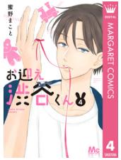 漫画「お迎え渋谷くん」4巻を1冊まるごと無料で読みたい!感想や評判もチェック!