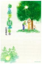 漫画「おしみなく緑ふる 分冊版」5巻を無料で1冊読む方法はこれ!あらすじ感想も紹介!