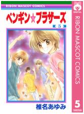 ペンギン☆ブラザーズの5巻のネタバレが見たい!無料試し読みをフルで読むには!