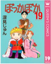 漫画「ぽっかぽか」19巻をRawQQやZIPを使わずに無料で安全に読むには!