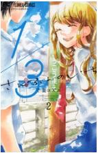 1/3 さんぶんのいちの2巻のネタバレが見たい!無料試し読みをフルで読むには!