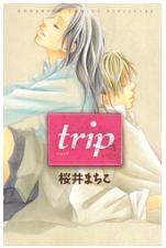 tripの1巻のネタバレが見たい!無料試し読みをフルで読むには!