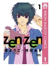 zen zenの1巻のネタバレが見たい!無料試し読みをフルで読むには!