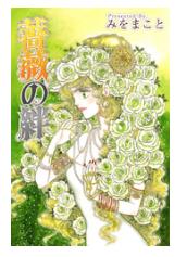 漫画「薔薇の絆」1巻をRawQQやZIPを使わずに無料で安全に読むには!