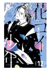 漫画「花コイ少年 分冊版」12巻を1冊まるごと無料で読みたい!感想や評判もチェック!