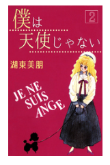 僕は天使じゃないの2巻のネタバレが見たい!無料試し読みをフルで読むには!