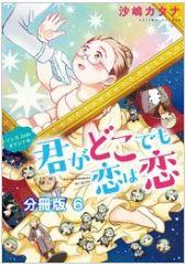 君がどこでも恋は恋 分冊版の6巻のネタバレが見たい!無料試し読みをフルで読むには!