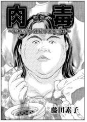 肉毒~結婚詐欺・連続不審死事件~(単話版)の1巻のネタバレが見たい!無料試し読みをフルで読むには!