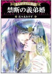 まんがグリム童話 禁断の義弟婚の1巻のネタバレが見たい!無料試し読みをフルで読むには!