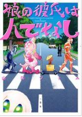 漫画「娘の彼氏は人でなし」1巻を無料で1冊読む方法はこれ!あらすじ感想も紹介!