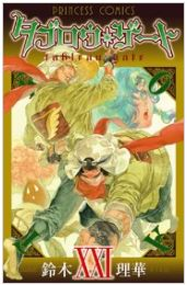 漫画「タブロウ・ゲート」21巻をRawQQやZIPを使わずに無料で安全に読むには!