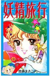 漫画「妖精旅行」1巻を1冊まるごと無料で読みたい!感想や評判もチェック!