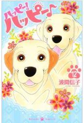 漫画「ハッピー!ハッピー♪」12巻を1冊まるごと無料で読みたい!感想や評判もチェック!