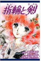 漫画「指輪と剣~ルビーとサーベル~」1巻を1冊まるごと無料で読みたい!感想や評判もチェック!