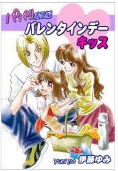 パパ!!番外編:バレンタインデー・キッスの1巻のネタバレが見たい!無料試し読みをフルで読むには!