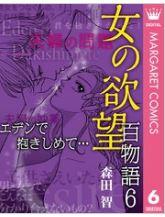 女の欲望 百物語の6巻のネタバレが見たい!無料試し読みをフルで読むには!